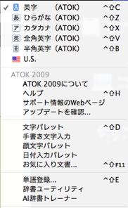 Atok2009