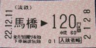 Ryutetsu2