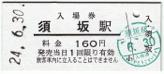 Suzaka21