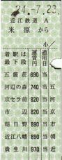 Ohmi2