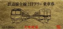 Hokuriku11